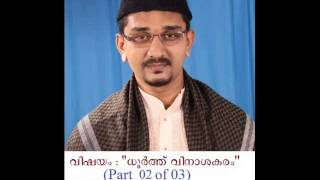 Dhoorth part 02 of 03 - Shihabudheen faisi-Chief Imam Perumbavoor Juma-Masjid