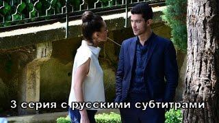 """""""Огонь в моем сердце"""" 3 серия"""