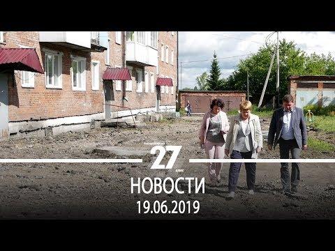 Новости Прокопьевска | 19.06.2019