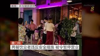 【冠状病毒19】两餐饮业者违反安全措施 被令暂停营业