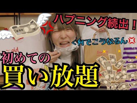 【大パニック】ショッピングモールで買い放題!!!たった数分で〇〇万円超えたwww【爆買い】