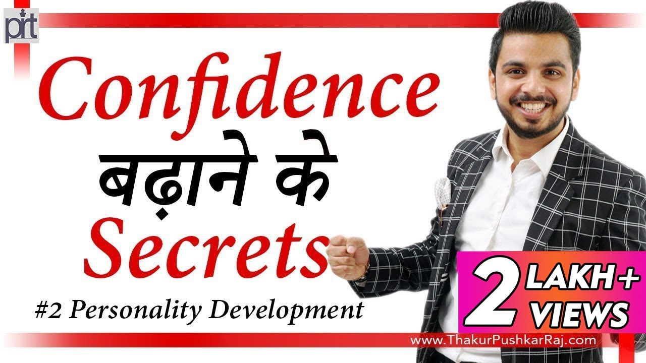 How to Increase Confidence | Be Dominant | Personality Development