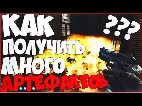 БАГ НА АРТЕФАКТЫ И ЛЁГКИЕ СПОСОБЫ ИХ ПОЛУЧЕНИЯ [STALKER Тень Чернобыля]