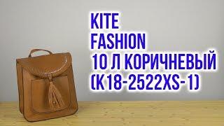 Розпакування Kite Fashion 10 л Коричневий K18-2522XS-1