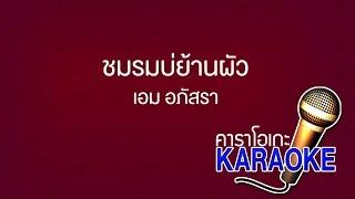 ชมรมบ่ย่านผัว - เอม อภัสรา [KARAOKE Version] เสียงมาสเตอร์