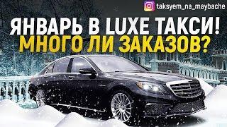 Январь в Luxe такси! Много ли заказов? Wheely, Yandex заказы!