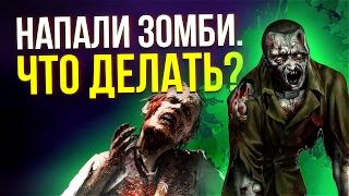 Что делать, если напали зомби? Спецматериал.