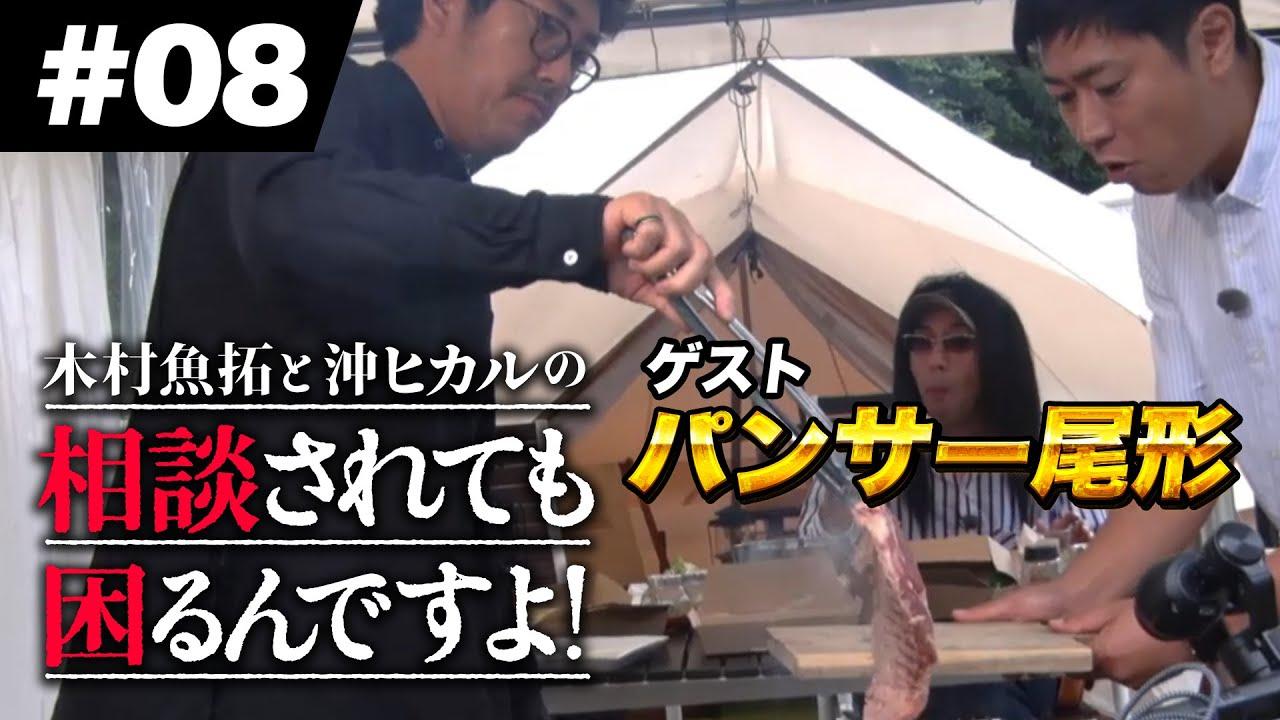 【#08】ゲスト:パンサー尾形「木村魚拓と沖ヒカルの相談されても困るんですよ!」旅情編