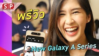 ฮั่นแน่!! พรีวิว Samsung Galaxy A80 และ Galaxy A70 เด็ก ๆ หลบไปพี่ใหญ่จะเดิน | เริ่มต้น 15,990 บาท