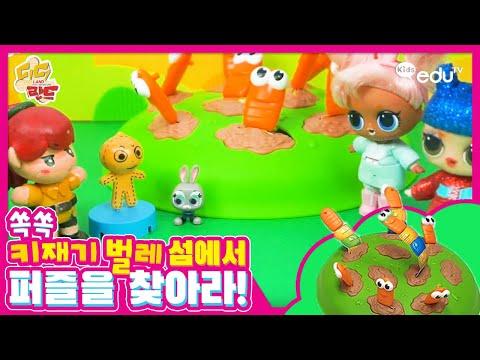 [코리아보드게임즈] 쏙쏙 키재기 벌레 Inch Worms