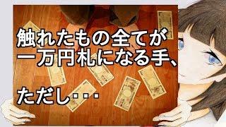 触れたもの全てが一万円札になる手、ただし…【2ch】