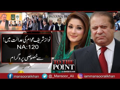 To The Point 16 July 2017 | Express News
