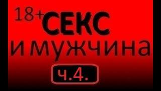 Ч.№ 4. (18+) СЕКС и МУЖЧИНА. (Всего 12 частей)