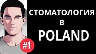 сколько  стоит стоматология в Польше???
