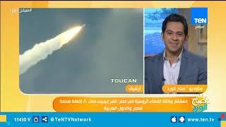 """مستشار """"الفضاء الروسية"""": إطلاق أول قمر صناعي بأياد مصرية 21 فبراير"""