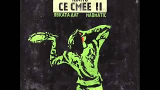 1. Qvkata DLG & Madmatic - Chovekut Koito Se Smee II (CKSS2)