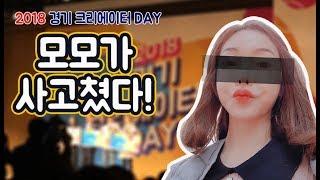 모모가 사고쳤다! 2018경기크리에이터 어워즈에서 모모에게 무슨일이?! 인형극 어린이채널♡모모TV