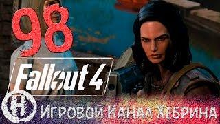 Прохождение Fallout 4 - Часть 98 Мед-Тек Рисерч