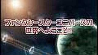 ファンタシースターユニバース イルミナスの野望 新PV
