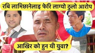 Rabi Lamichhane लाइ यति ठुलो आरोप, आखिर को हुन यी युवा? के Aryan Tamang सही छन?