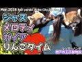ジャズ メロディ ガイア りんごタイム 神戸市王子動物園(レッサーパンダ)Red panda Kobe City Oji Zoo