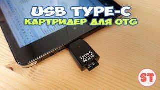 USB TYPE-C картридер для OTG смартфона и планшета