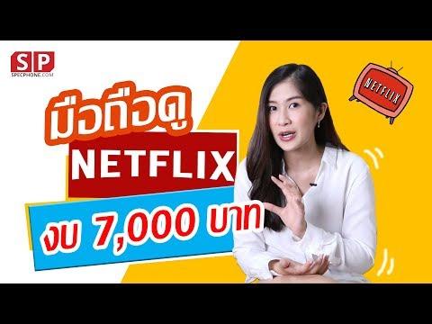 แนะนำมือถือดู Netflix แบบชัด ๆ HD ในงบไม่เกิน 7,000 บาท [มิถุนายน 2019] - วันที่ 24 Jun 2019