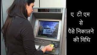 ATM machine how to use (Hindi)