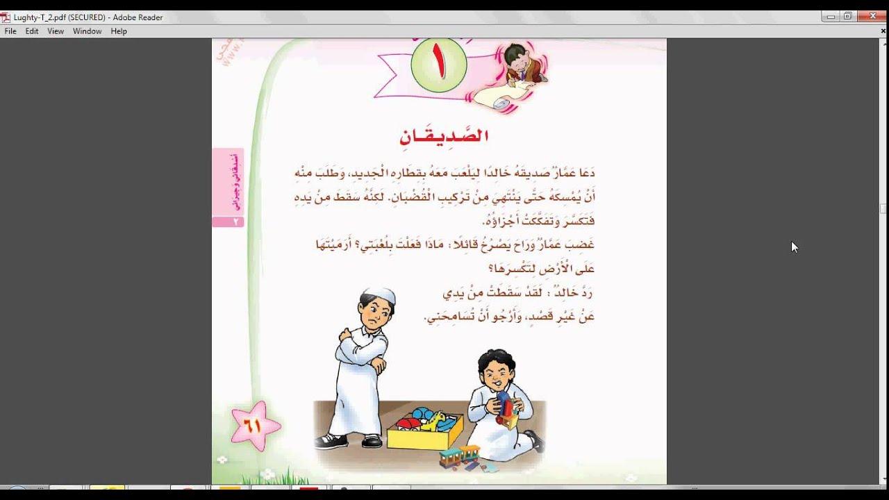 كتاب لغتي الثاني ابتدائي