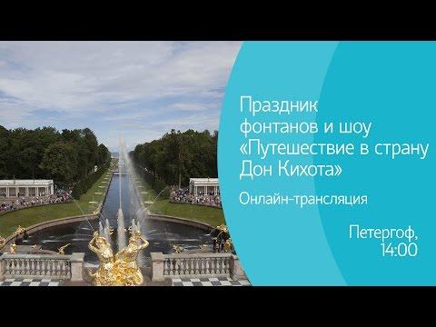 Праздник фонтанов и шоу «Путешествие в страну Дон Кихота» в Петергофе