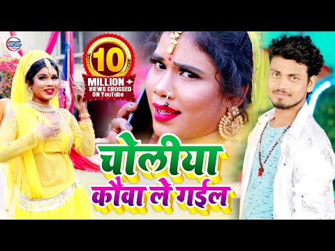 Bhojpuri Video 2020 || कौआ चोली लेके उड़ गईल - RATAN RATNESH - Kaua Choli Leke Udd Gyel ||