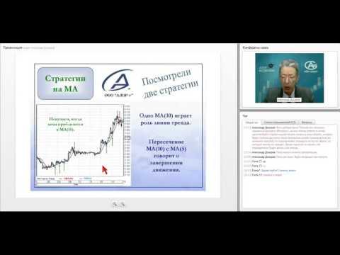 Технический анализ. Индикатор MACD (Вебинар) . Видеоуроки по трейдингу от АЛОР-брокер