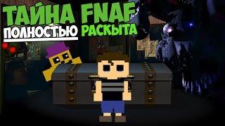 - Five Nights At Freddy s ТАЙНА FNAF ПОЛНОСТЬЮ РАСКРЫТА