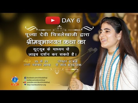 Live - Shrimad Bhagwat Katha || Day 6 - 22-12-2016 Chhattish