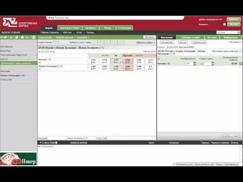 Видео Букмекерская контора биржа ставок гол