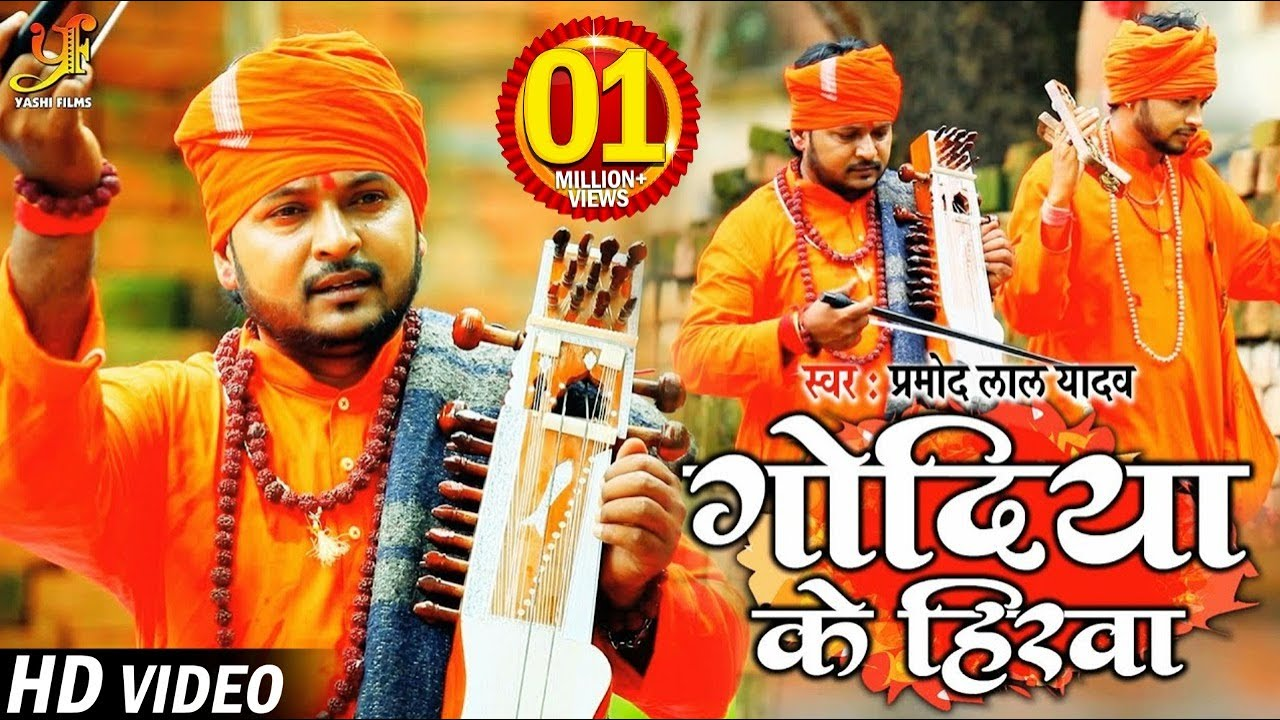 #VIDEO | गोदिया के हिरवा | Pramod Lal Yadav का एक पत्नी के दर्द का जोगी गाना | Bhojpuri Song 2020