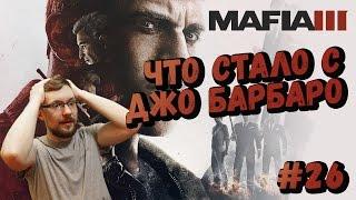 Mafia 3 ► Что стало с Джо Барбаро (Личные задания Вито Скалетта) #26 Прохождение на русском.