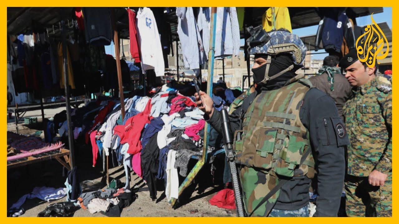 ماهي رسائل تفجير بغداد المزدوج، وما انعكاساته على الانتخابات المرتقبة؟  - نشر قبل 4 ساعة