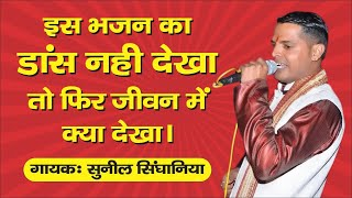 Me Teri Nachai Nachu Su By Singer Sunil Singhania || Bhakti Song || Singhania Music Channel ||
