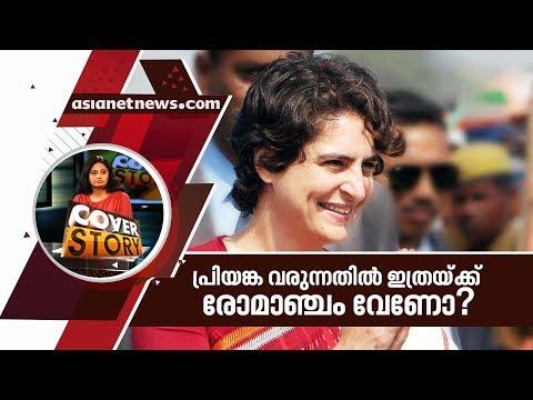 Priyanka Gandhi's political journey | Cover Story 26 JAN 2019
