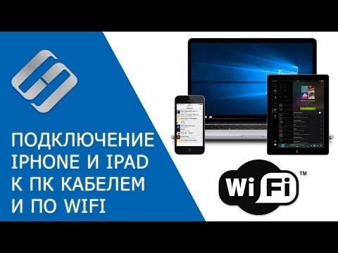 Как подключить IPhone, IPad к ПК C кабелем или по WiFi для загрузки или скачивания музыки 📱 ↔️ 🖥️
