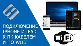 как подключить IPhone, IPad к ПК c кабелем или по WiFi для загрузки или скачивания музыки