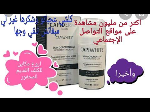 Download كبيديرما كبيوايت capiderma capiwhite hq أخطر مكاين للقضاء على الكلف القديم وليطاش ديال الحبوب القديم
