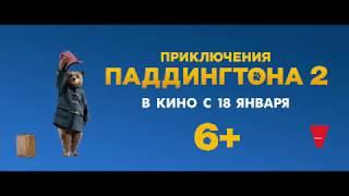 Приключения Паддингтона 2 — Русский трейлер 2018