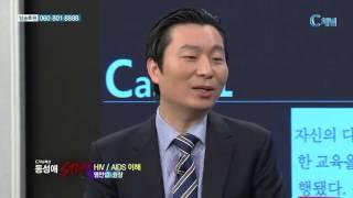 [C채널] 동성애 STOP! 6회 - 염안섭 원장 :: HIV/AIDS 이해(2부)