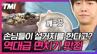 [#TMI] 윤균상이 추천한 전주 '메밀국수'에 이승기…