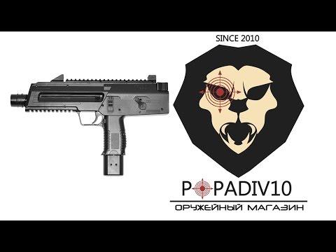 Пневматический пистолет-пулемет Umarex Steel Storm Black (Видео-Обзор)