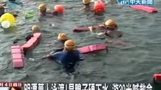 明潭萬人泳渡!旱鴨子硬下水 游30米喊救命
