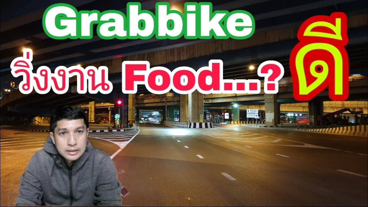 GrabBike รับงาน Food ดี……?