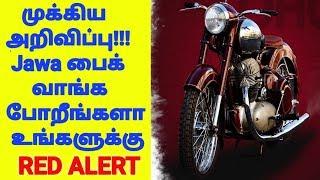 முக்கிய அறிவிப்பு!!! Jawa பைக் வாங்க போறீங்களா?? உங்களுக்கு Red Alert | Jawa Motorcycle